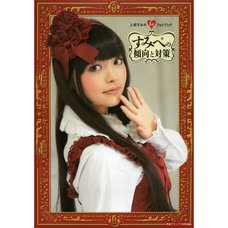 The Tendencies and Measures of Sumipe Sumire Uesaka's First Photo Book