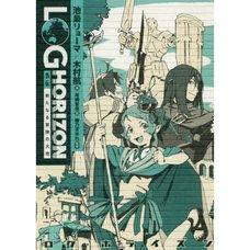 Log Horizon Side Story: New Land of Adventure (Light Novel)