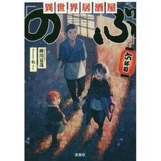 Isekai Izakaya Nobu Vol. 6 (Light Novel)