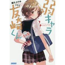 Bottom-tier Character Tomozaki Vol. 5 (Light Novel)
