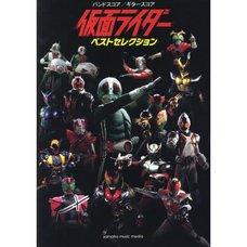 Kamen Rider Best Selection Band Score & Guitar Score