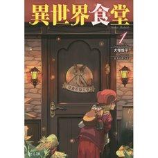 Restaurant to Another World Vol. 1 (Light Novel)