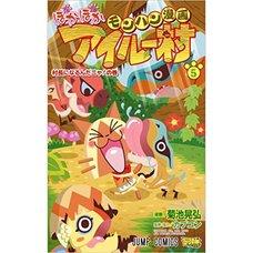 Monster Hunter Manga: Poka Poka Airou Village Vol. 5