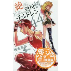 Zettai Karen Children Vol. 44 Special Edition