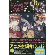 Domestic Girlfriend Vol. 25 Limited Edition w/ TV Animation Full Version Video: Fukurotoji Ver. #10-#12
