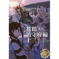 Kantai Collection -KanColle- Comic à la Carte: Maizuru Naval District No. 13