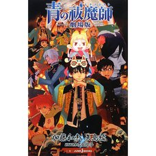 Blue Exorcist the Movie (Light Novel)