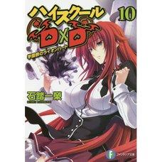 High School DxD Vol. 10 (Light Novel)