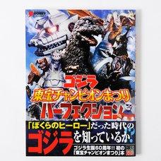 Godzilla Toho Champion Matsuri Perfection