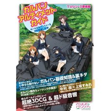 Girls und Panzer Ultimate Guide