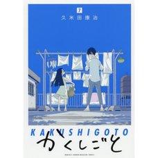 Kakushigoto Vol. 7