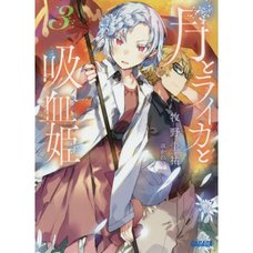 Tsuki to Laika to Nosferatu Vol. 3 (Light Novel)