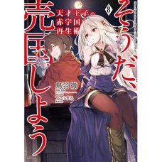 The Genius Prince's Guide to Raising a Nation Out of Debt Vol. 8 (Light Novel)