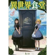 Restaurant to Another World Vol. 3 (Light Novel)