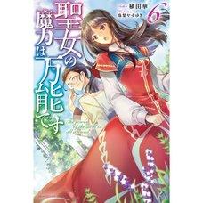 The Saint's Magic Power Is Omnipotent Vol. 6 (Light Novel)