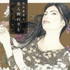 Ikenaga Yasunari's Beautiful Women Coloring Book: Outline of 100 Full Moons