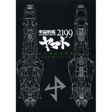 Space Battleship Yamato 2199 Official Visual Materials GARMILLAS