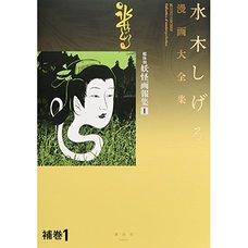 Shigeru Mizuki Complete Works  Supplement 1