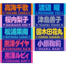 Aqours 6th LOVELIVE! Dome Tour 2020 Cheering Towel