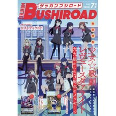 Monthly Bushiroad July 2020