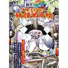 Shigeru Mizuki's Yokai Coloring Book