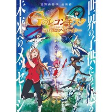 Reconguista in G Blu-ray Perfect Pack First-Press Limited Edition Vol. 1