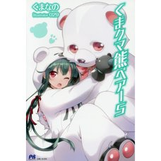 Kuma Kuma Kuma Bear Vol. 5 (Light Novel)