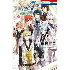 IDOLiSH 7 Ryusei ni Inoru Vol. 1