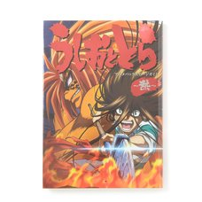 Ushio and Tora Anime Backstage Guide: Netsu