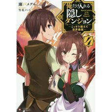 The Hidden Dungeon Only I Can Enter Vol. 4 (Light Novel)
