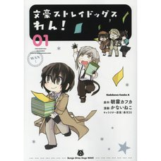 Bungo Stray Dogs Wan! Vol. 1