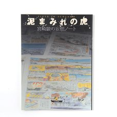 Doromamire no Tora: Hayao Miyazaki Moso Note