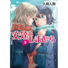 Adachi and Shimamura Vol. 9 (Light Novel)