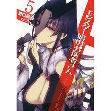 Monster Girl Doctor Vol. 5 (Light Novel)