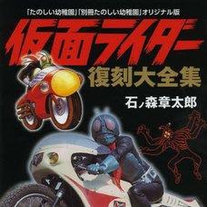 Kamen Rider Reprint Compendium
