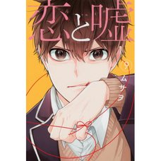 Love and Lies Vol. 9