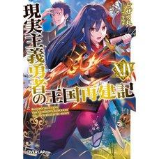 How a Realist Hero Rebuilt the Kingdom Vol. 14 (Light Novel)