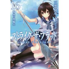Strike the Blood Vol. 16 (Light Novel)