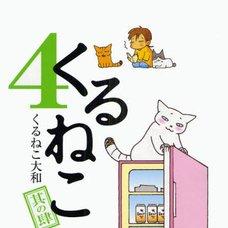 Kuruneko Vol.4