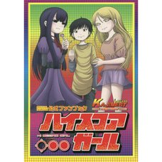Hi Score Girl Official Fanbook: Kajimest Continue