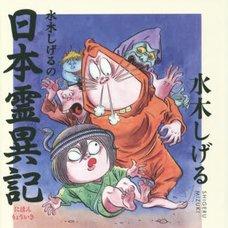 Shigeru Mizuki's Tales of Supernatural Things