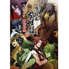 Hakuoki Reimeiroku Shokousenretsu: TV Anime Hakuoki Reimeiroku Fan Book