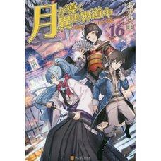 Tsukimichi: Moonlit Fantasy Vol. 16 (Light Novel)