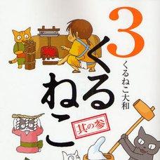 Kuruneko Vol.3