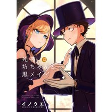The Duke of Death and His Maid Vol. 13