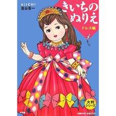 Kiichi's Coloring Book: Dresses