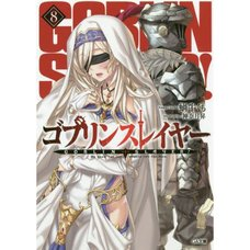 Goblin Slayer Vol. 8 (Light Novel)
