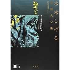 Shigeru Mizuki Complete Works Vol. 05