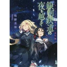 Ginga Tetsudou no Yoru wo Koete: Tsuki to Laika to Nosferatu Hoshimachi Arc (Light Novel)