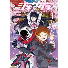 Shikizakura Vol. 1